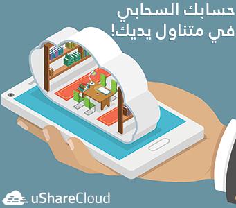 يوشير كلاود | خدمة تخزين سحابي لرفع ملفاتك, إدارتها و مشاركتها
